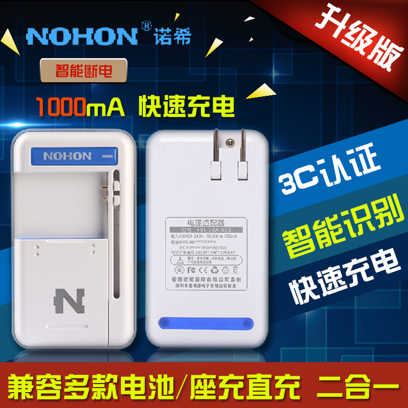 Nuoxi cool huawei millet samsung mobile phone battery charger universal charger in xing multifunction charger fast