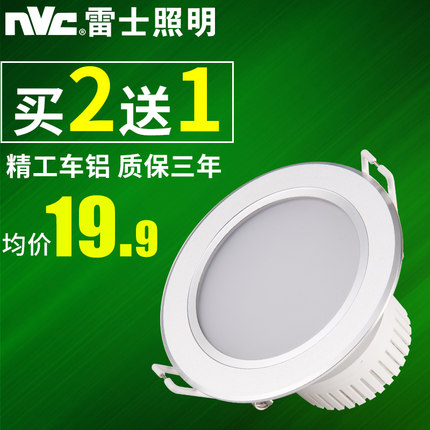 Nvc led downlight 2.5 hole 7.5-8 centimeters fogging white side downlight 3w4w living room aisle lights