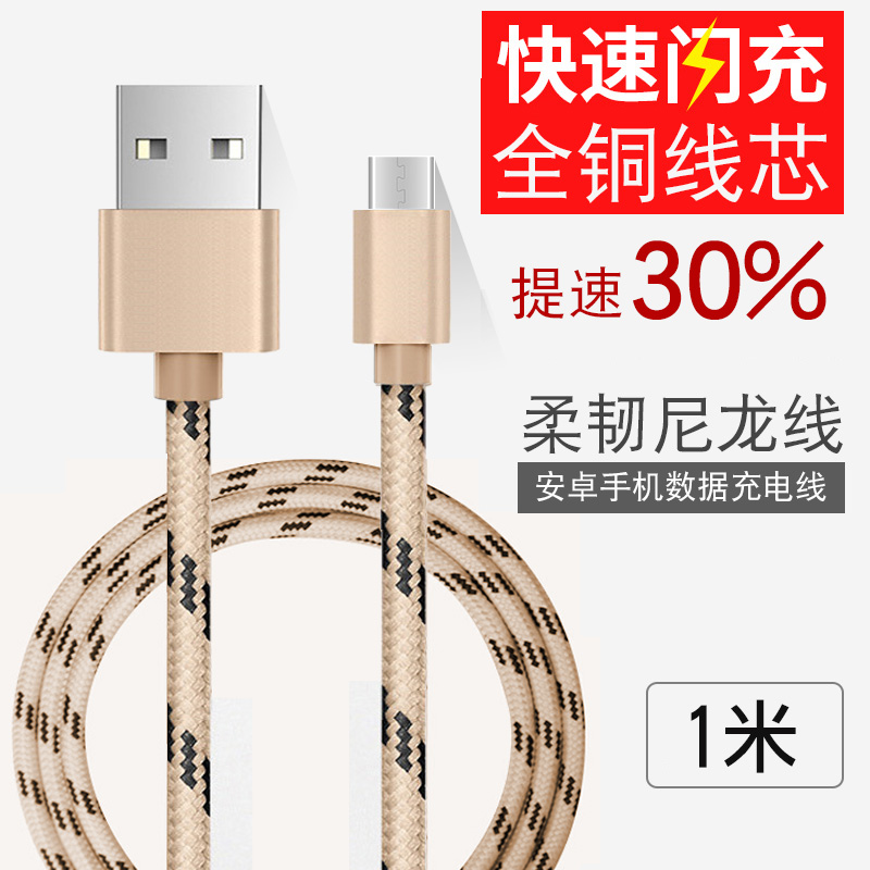 Nylon andrews micro usb data cable universal samsung 2.0 mobile phone fast charging cable millet huawei