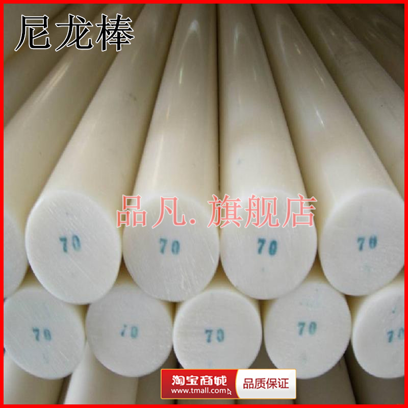 Nylon rod plastic rods 6mm10mm12mm15mm20mm25mm30/35/40/50/55/60/65/75