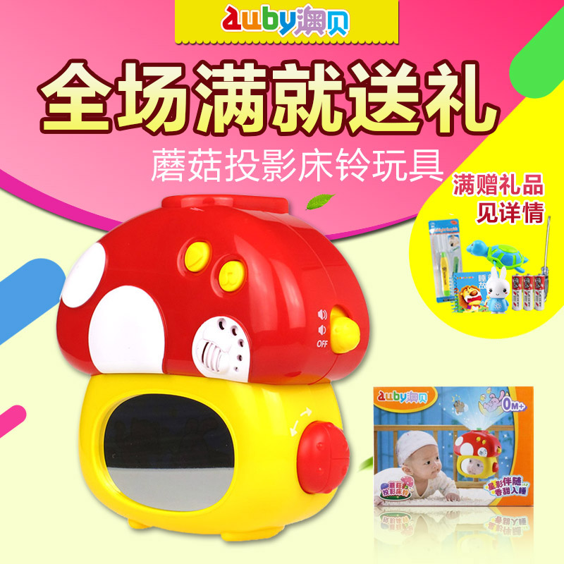 O pui mushroom projection bed bell projector night mode to coax sleep aids projector night [applicable] baby newborn
