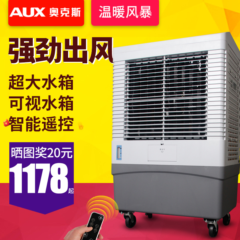 Oaks conditioning fan single cold type power commercial chiller industrial chillers ice cold air conditioning fan