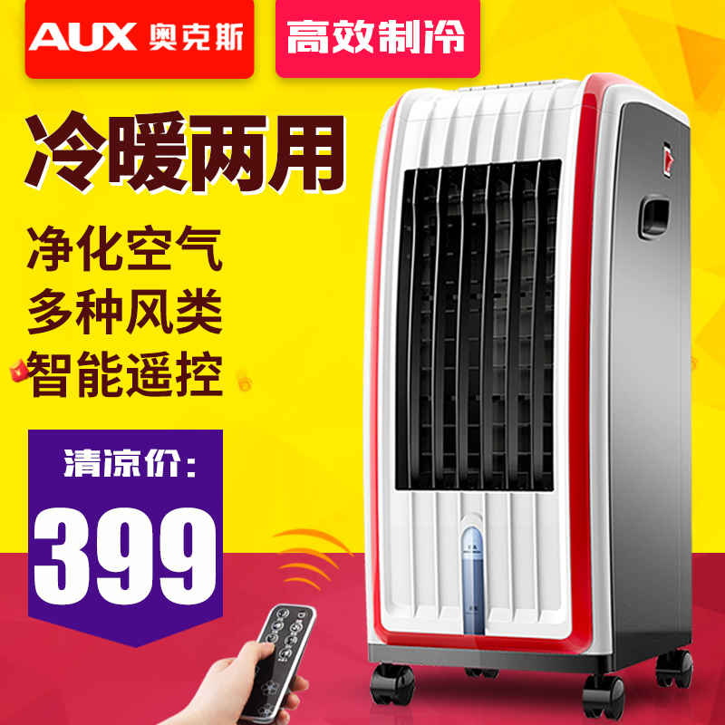 Oaks dual heating and air conditioning fan heater fan heater fan remote household refrigeration chillers nfs-20