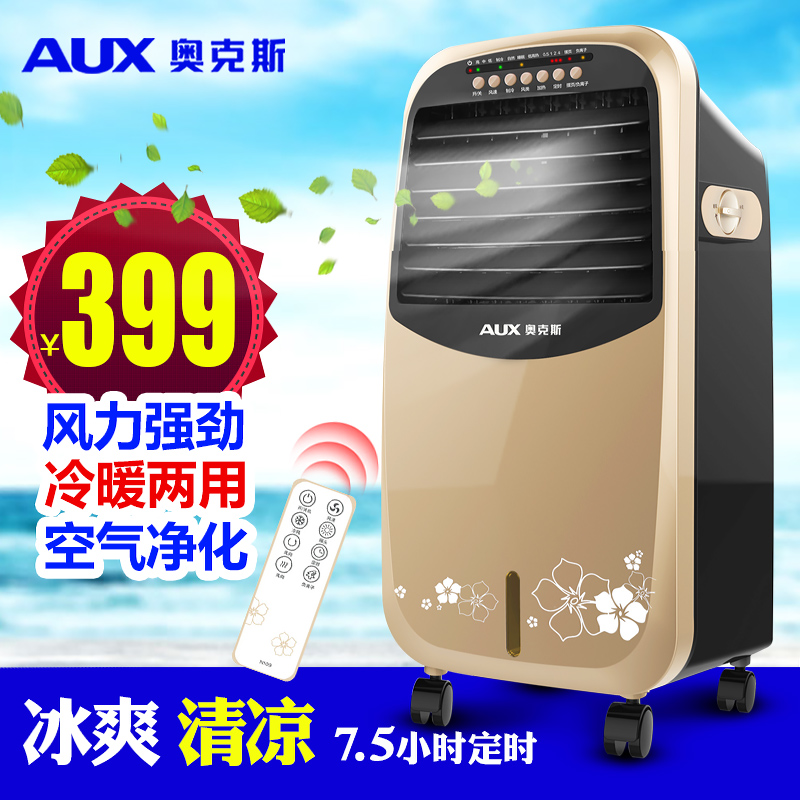 Oaks dual heating and refrigeration air conditioning cooling fan bathroom fan remote control heating and air conditioning fan cooled chiller