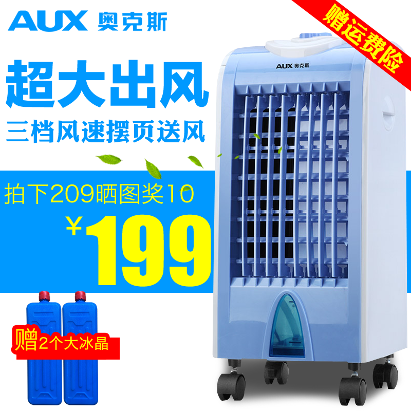 Oaks refrigeration and air conditioning fan single cold air cooler small cooling fan cooling fan cooled air conditioning chillers
