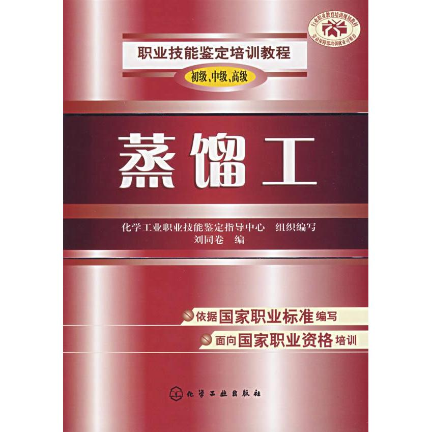 Occupational skill testing training course--distillation workers (junior intermediate 、 、 senior) selling books genuine