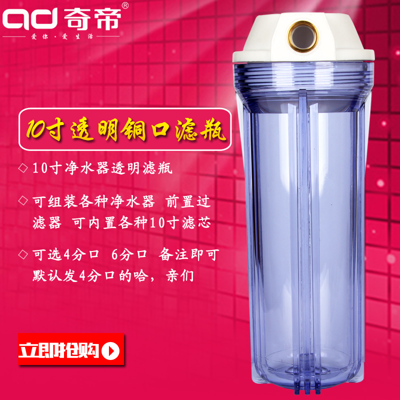 Odd emperor 10 inch copper water purifier filter bottle 4 points or 6 points teeth mouth mouth optional 10 inch 10-inch transparent filter bottle filter housing