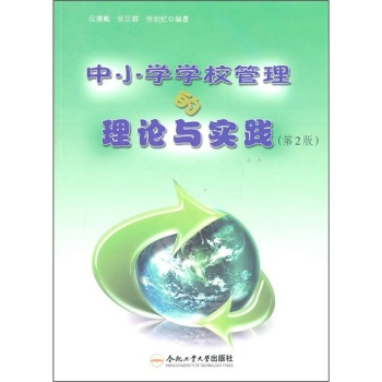 《 Of primary and secondary school teacher work theory and practice/primary and secondary modern education theory and practice series 》 Dagwood qin, zhang yue group, xu jian rainbow series, hefei university
