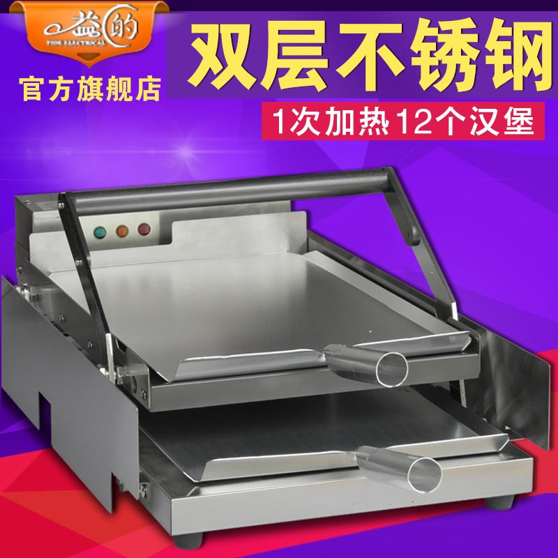 Of rules kfc mcdonald's burger special burger hamburger machine machine stainless steel large double hamburger machine