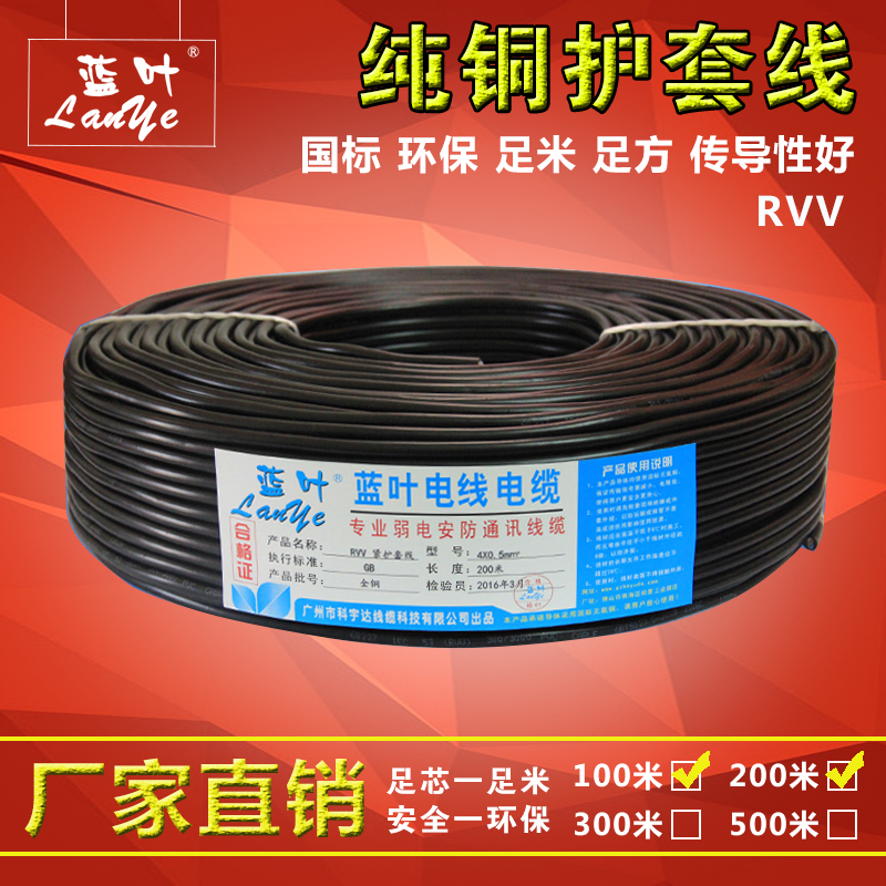 Ofc copper cable rvv3 core * 0.3 0.5 0.75 1.0 1.5 2.5 square sheathed cable power cord