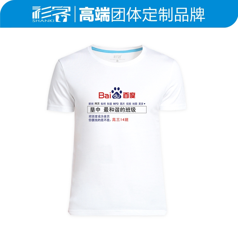 [Off] diy custom t-shirt t-shirt custom class service custom shirt nightwear shirt printing work clothes short sleeve