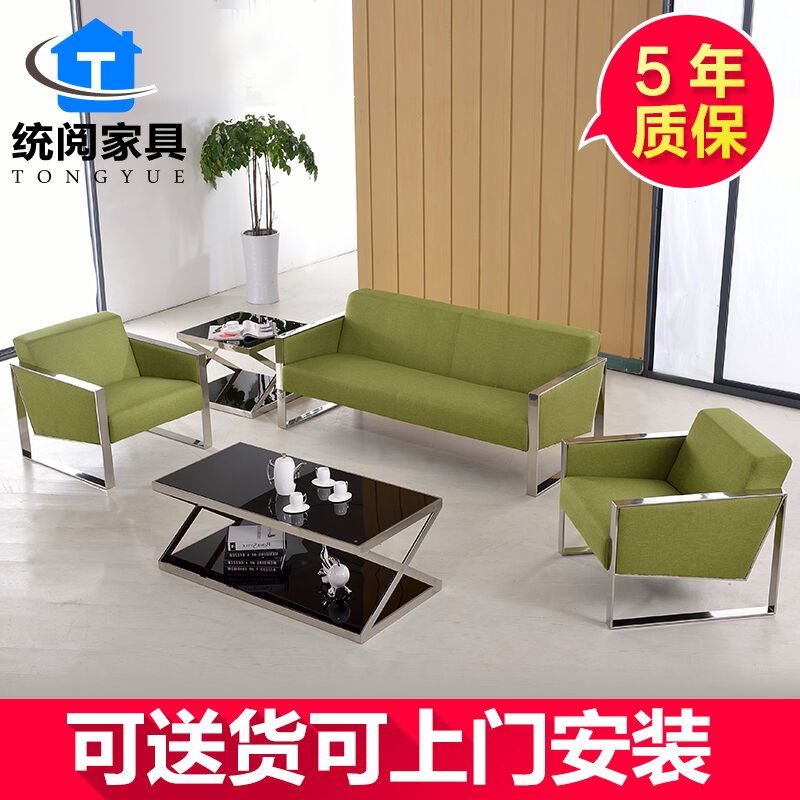 Office furniture fashion simple sofa fabric sofa sofa business reception office sofa parlor sofa