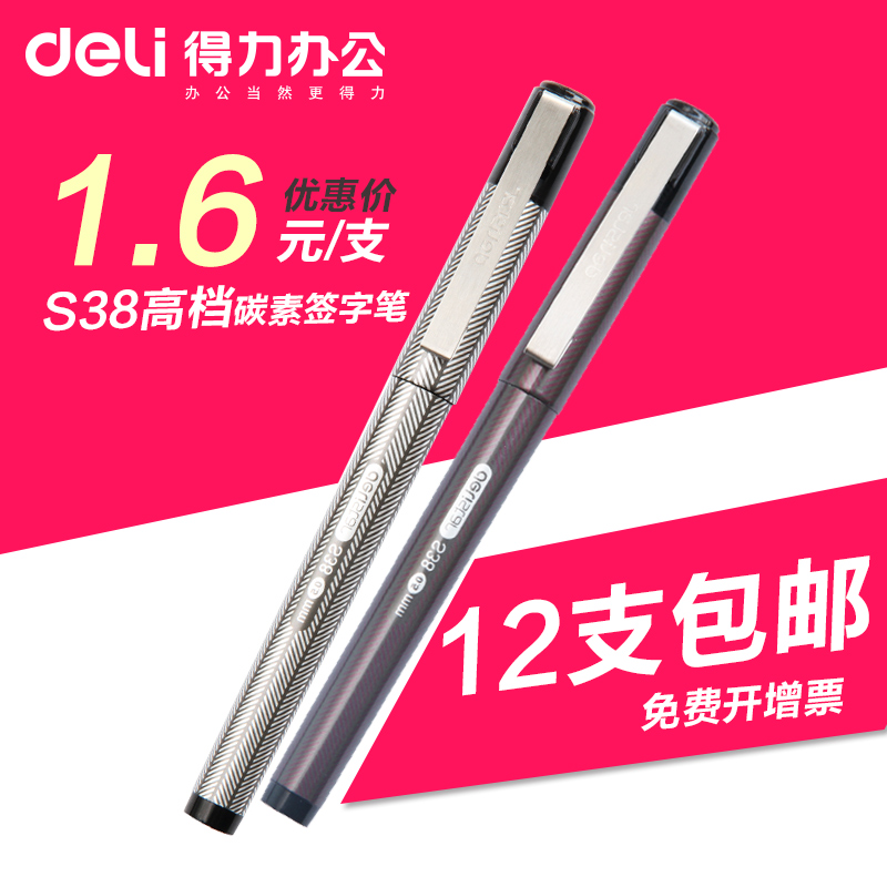 Office supplies deli deli s38 carbon black pen writing pen gel pen gel pen 5mm