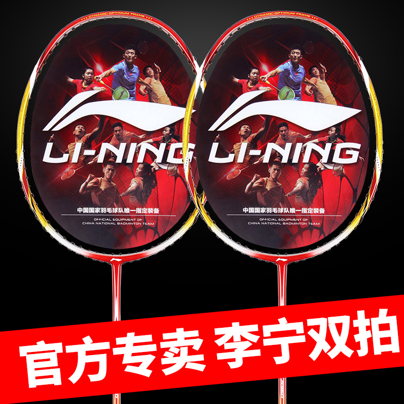 Official website authentic 2 li ning badminton racket beginner men and women one pair beat offensive full carbon double shot ultralight carbon fiber