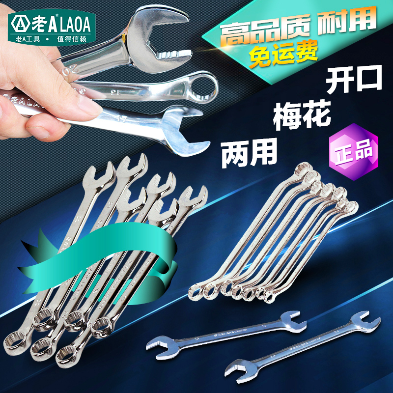 Old a chrome vanadium steel combination wrench set machine repair aftermarket hardware tools plum opening wrench set