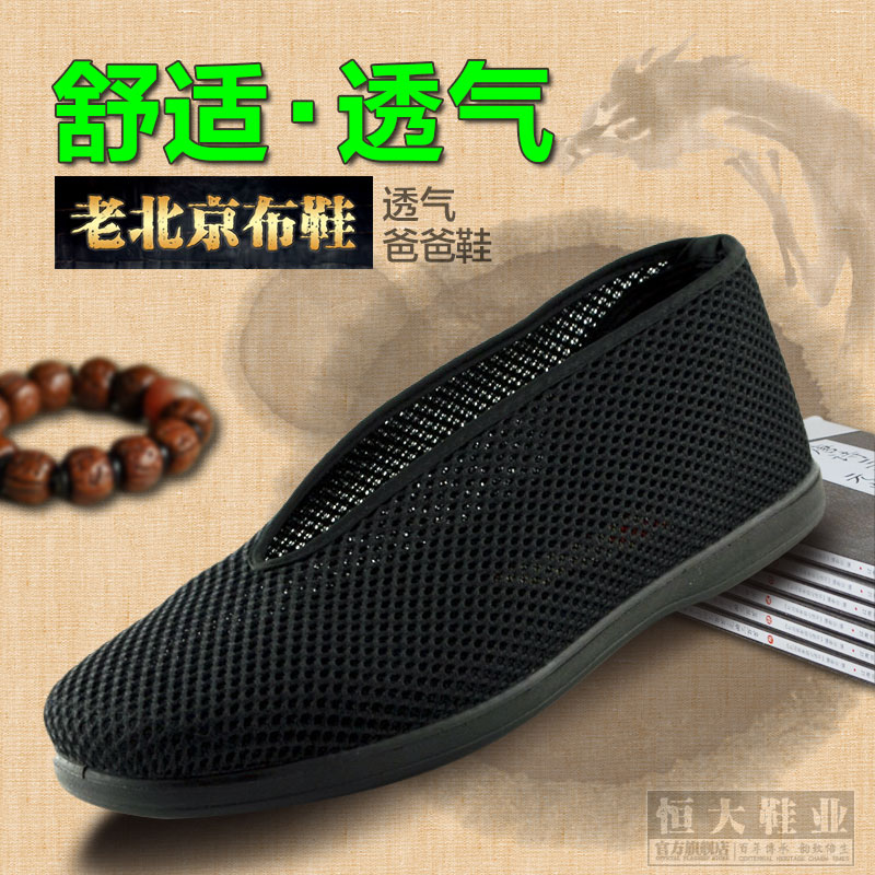 Old beijing cloth shoes male summer shoes breathable mesh shoes dad traditional lightweight mesh shoes mesh shoes shoes in the elderly