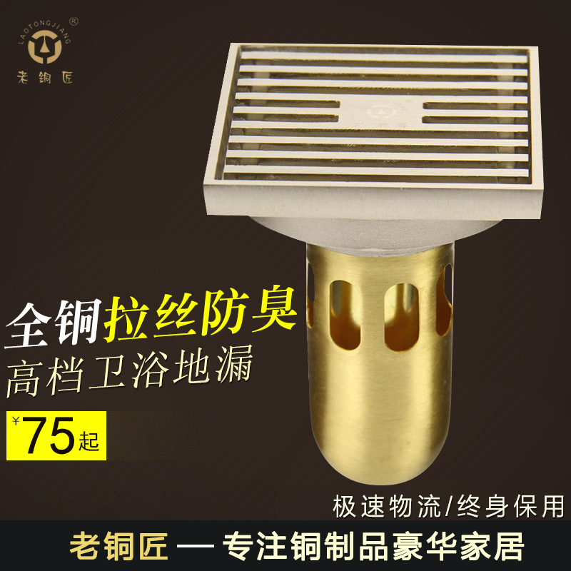 Old coppersmith full copper odor floor drain brushed bathroom balcony sewer square 8 cm common drain