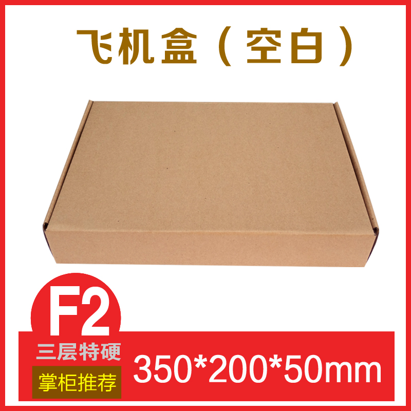 On delivery of f2 aircraft box carton box 35 20 5 sweater shirt taobao express shipping carton packaging boxes custom mask