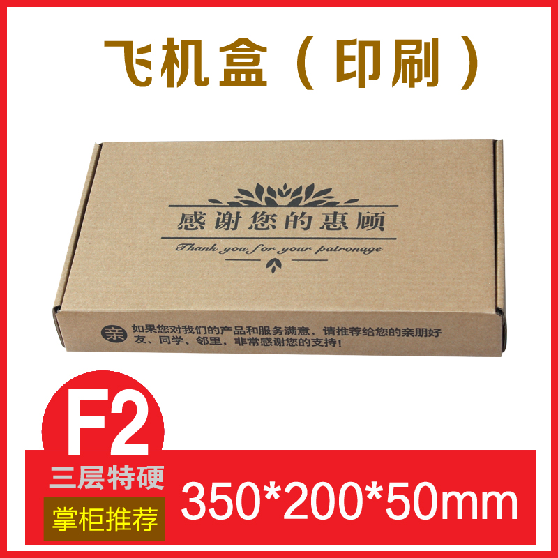 On delivery of f2 aircraft box carton packaging cartons 35*20*5 courier packaging box cardboard boxes custom cardboard box customized