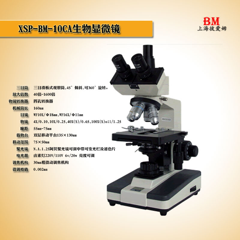 On haibiaimu XSP-BM-10CA/10CAC/10CAS digital/biological microscope camera
