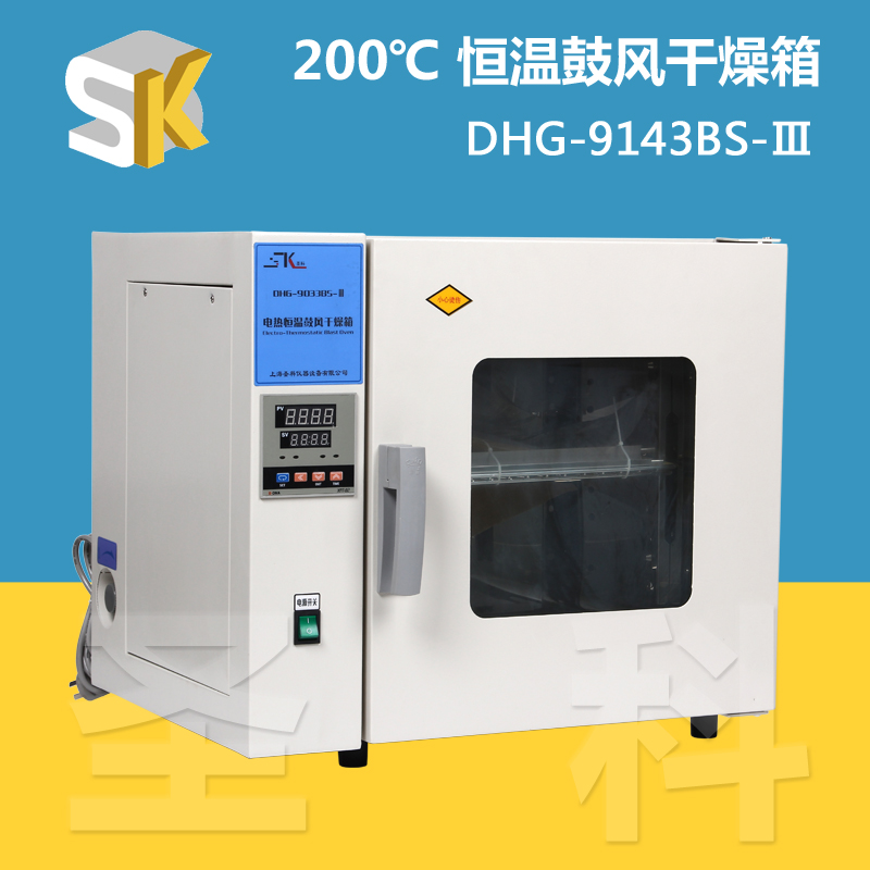 On haisheng ke DHG-9143BS electric oven thermostat blast oven temperature oven drying machine laboratory