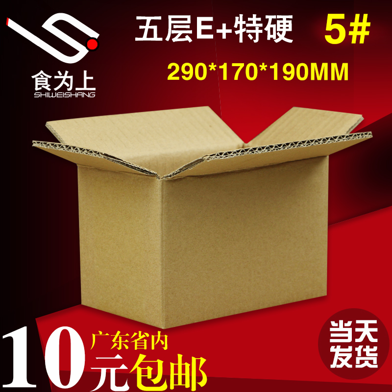 On the food for level e to level b thin section five special hard cardboard box on 5 postal box carton packaging taobao express Cardboard boxes