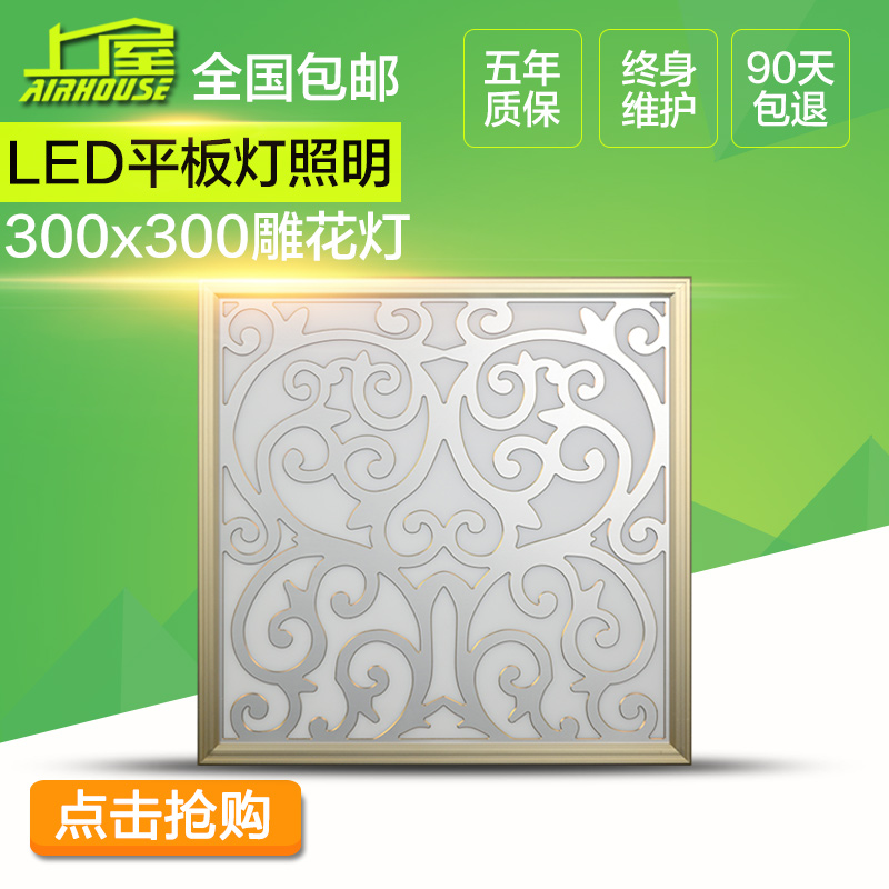 On the house openwork carving ding us rongsheng integrated ceiling led panel light kitchen lighting 300x300 through the