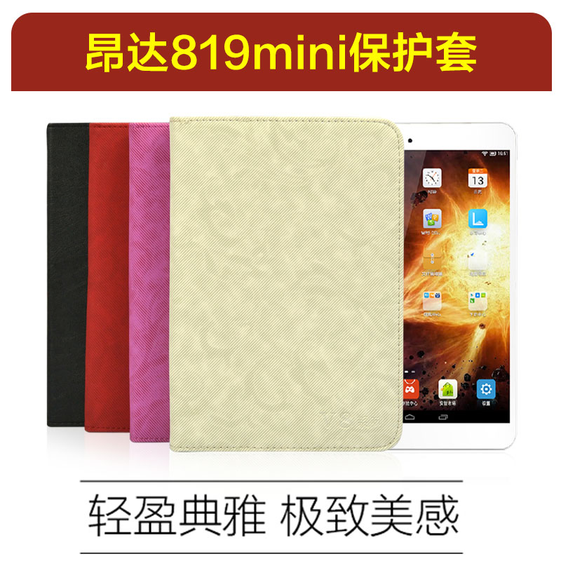 Onda v819mini v819mini v8193g quad core tablet protective sleeve leather holster bracket holster free shipping
