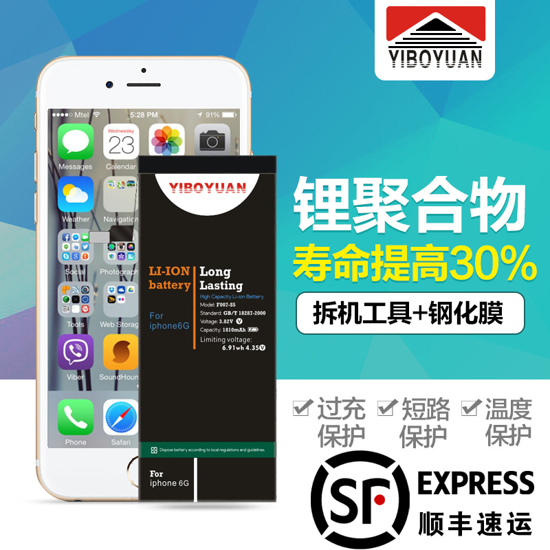 One boyuan genuine large capacity battery iphone6p apple 6/s mobile phone built-in battery switch panels new