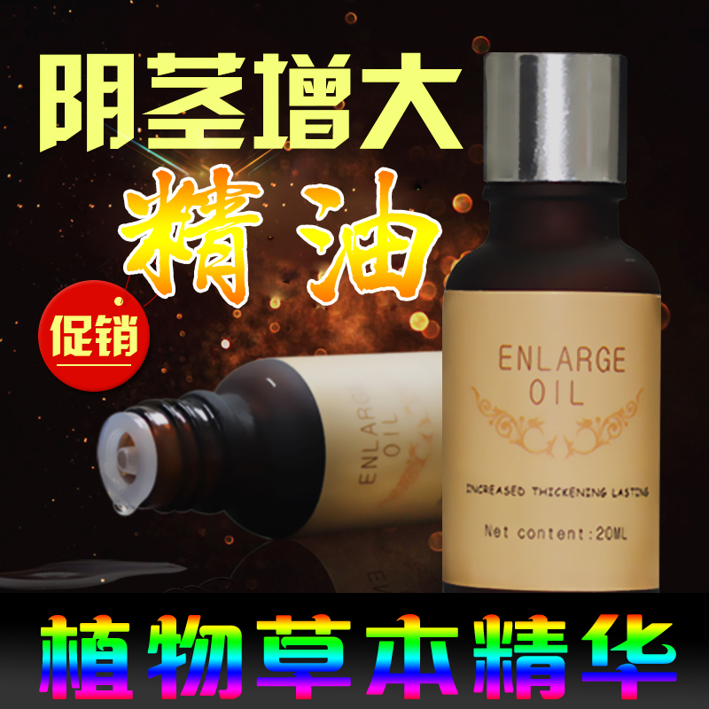 Only love male enlargement penis enlargement oil thickening growth topical increases spike sets of male adult supplies sexual health products