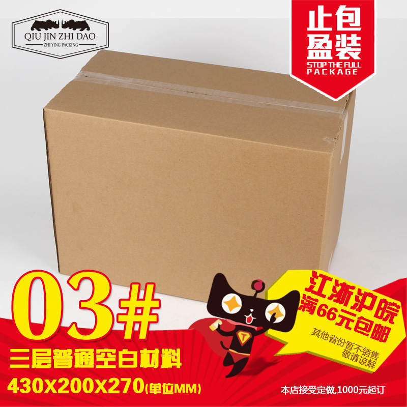 Only the profit package mid blank no. 3 on 3 floor postal cardboard carton/cardboard box/packaging carton/packaging material