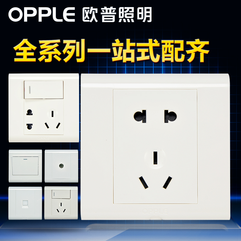 Op lighting 86 type five hole socket switch panel white computer cable television and telephone socket m18
