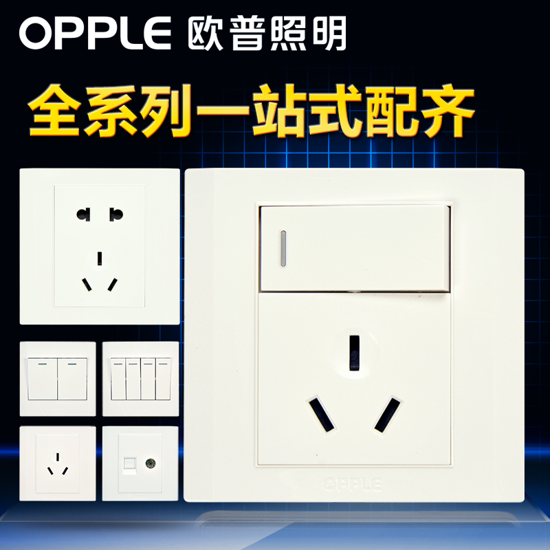 Op lighting 86 type five hole socket white switch panel computer cable television and telephone socket w58