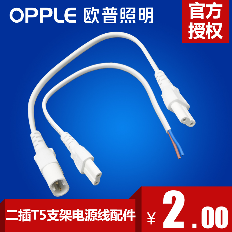 Op lighting t5 led bracket starelite power line single double joints bend soft male and female plug adapter cable to connect