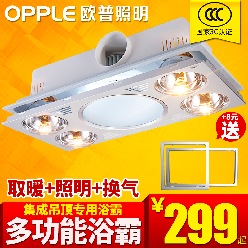 Op yuba integrated ceiling slim led lighting heating ventilation triple multifunction yuba jylf15