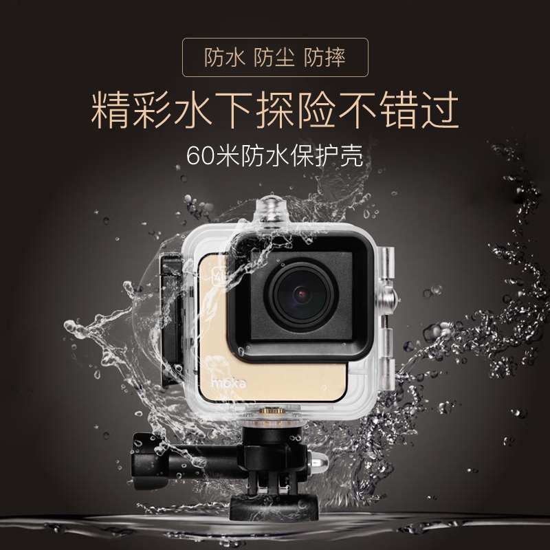 [Opening celebration] mokacam small cracking '4k' sports camera accessories camera dive waterproof shell 60 m box