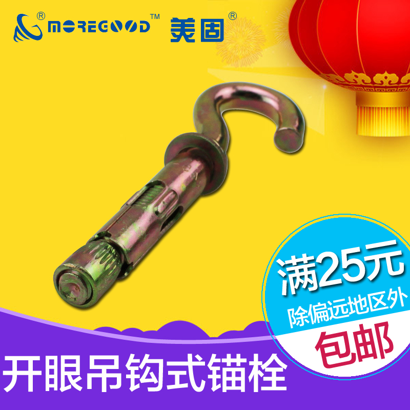 Opening the eyes of the us card installed metal anchor hooks concrete 、 solid walls ceiling hook iron expansion