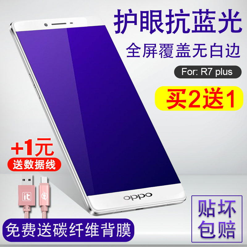 Oppor7plus R7PLUS r7splus tempered glass membrane film glass membrane oppo mobile phone film full screen full coverage