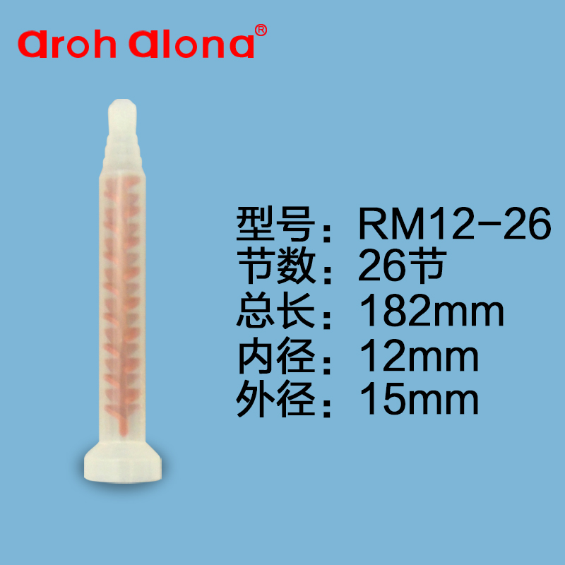 Orange rm12-26 dynamic mixing tube mixing nozzle automatic mixing ab ab glue static mixing section 26 hose hose