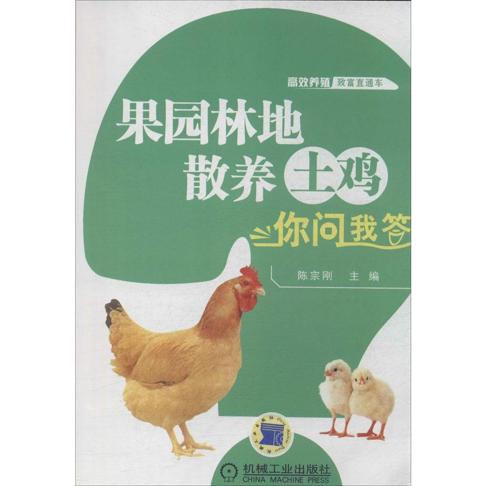 Orchard woodland backyard chicken faqs selling books genuine farming