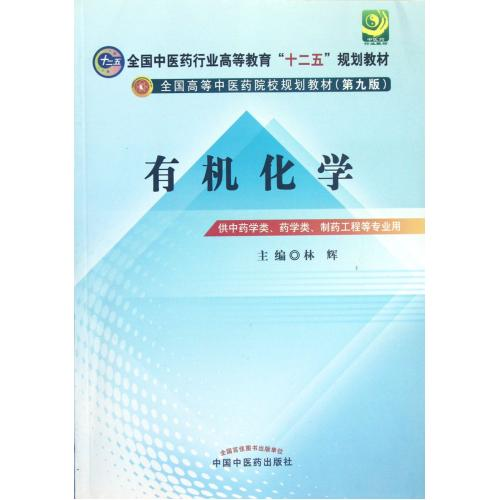 Organic chemistry (for pharmacy class pharmacy pharmaceutical engineering and other professional use version 9th national higher tcm Colleges and universities planning materials) lin hui genuine educational books