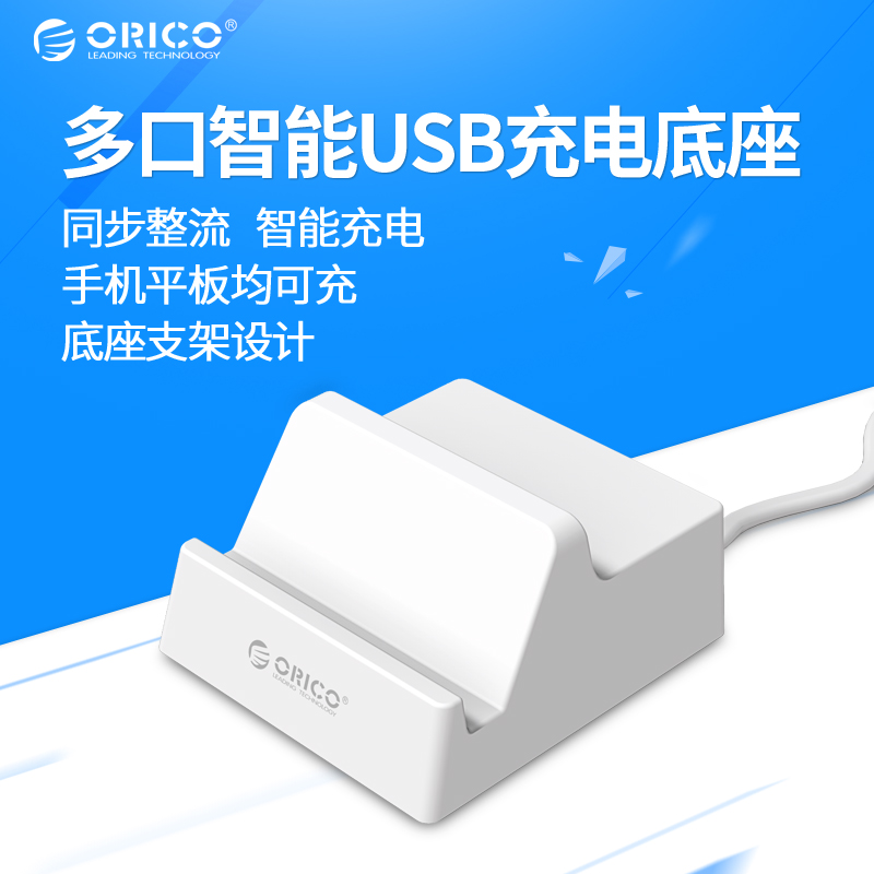 Orico multi port usb charger charging head intelligent multifunction charger charging head first mobile tablet universal bracket