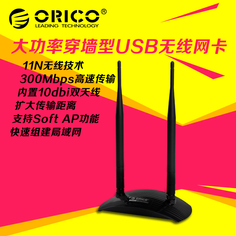 Orico RA28 power usb wireless router through the wall connected to the card wifi signal booster transmitter receiver ap