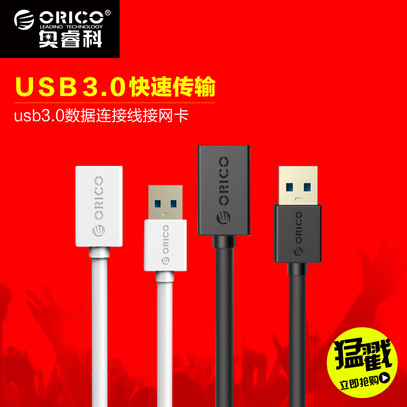 Orico usb3.0 high speed usb3.0 extension cable male to female extension cable data cable to connect the printer cable 1 m 1.5 m