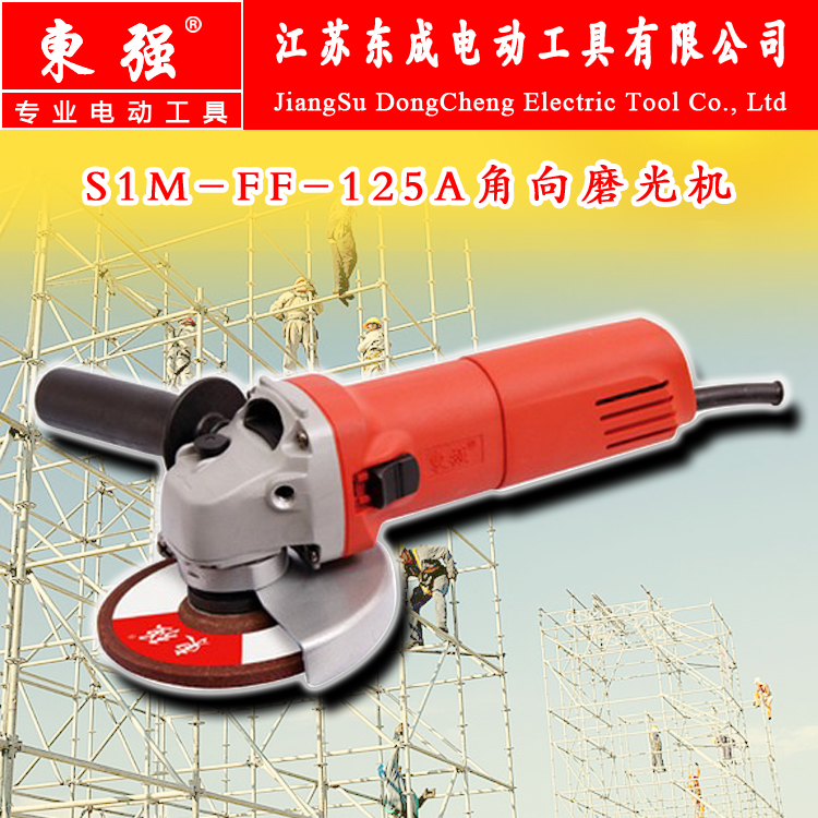Orient S1M-FF-125/04-125 5 inch angle grinder angle grinder grinding machine cutting machine hand sand machine cutting machine