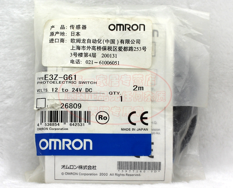 Original authentic omron (japan) omron e3z-g61 groove type photoelectric switch photoelectric sensor