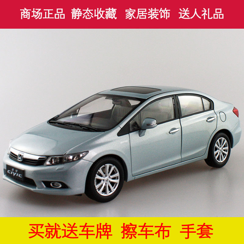 Original car model 20121:18 dongfeng honda civic nine generations of the honda civic snow silver