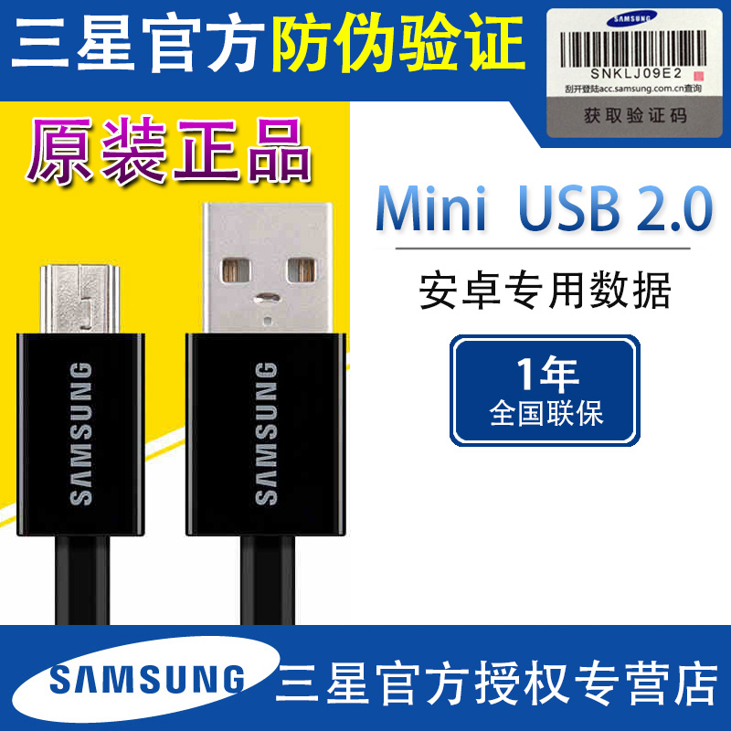 Original data cable samsung i8510 g810 m8800 mobile phone charging cable mini usb2.0 interface universal