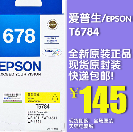 Original epson 678 ink cartridges applicable wp-4011 T6784 yellow 4511 4521 4531 cartridges