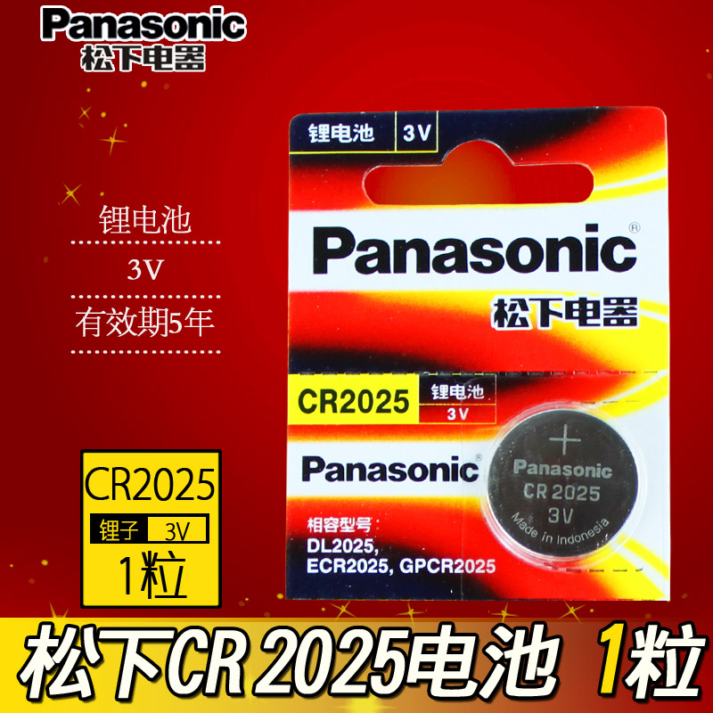 Original panasonic panasonic cr20253v coin cell lithium button electronic coin cell battery car key battery 2025 wholesale